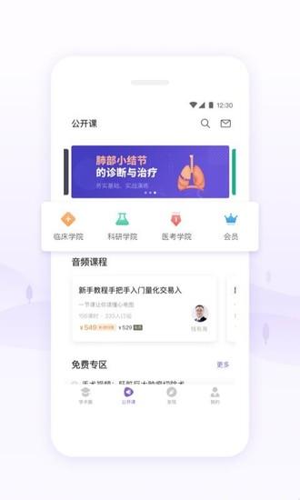 丁香园app官方
