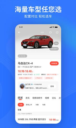 易车app官方新版