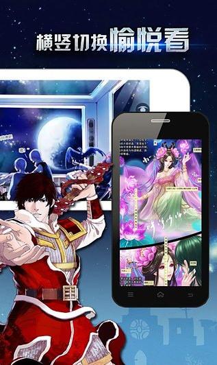 有妖气漫画app手机版