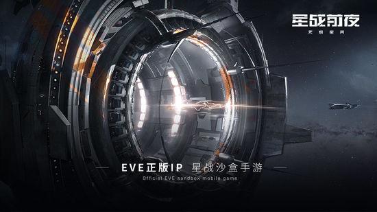 EVE星战前夜无烬星河图片1