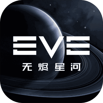 EVE星战前夜无烬星河手游