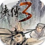 金庸群侠传3重制版