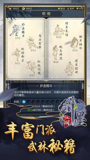 剑墨江湖图片1