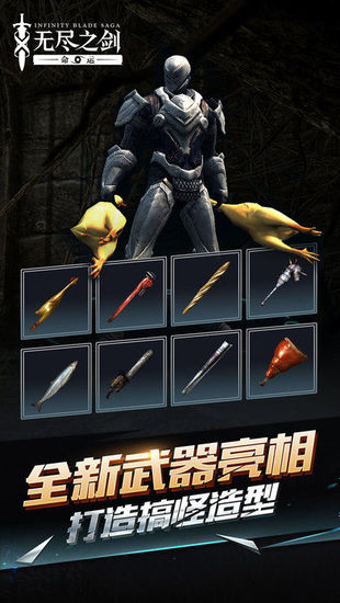 无尽之剑2图片2