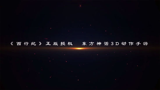 西行纪燃魂图片1