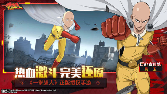 一拳超人正义执行图片3