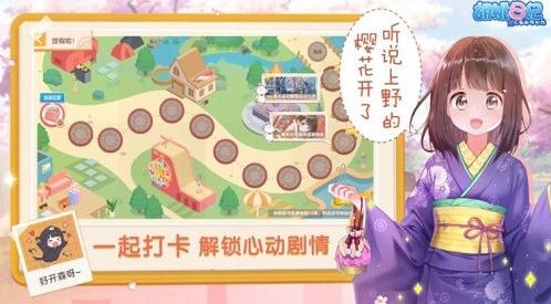胡桃日记游戏下载