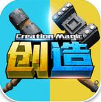 创造与魔法手机游戏