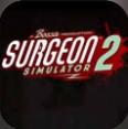 外科模拟2中文版