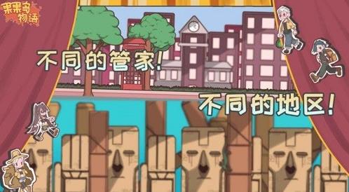 果果岛物语官方版下载