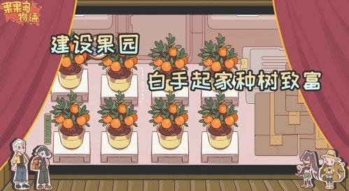 果果岛物语游戏