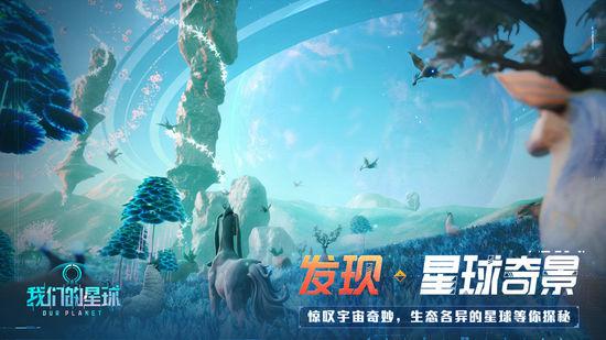 我们的星球图片2
