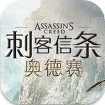 刺客信条奥德赛中文版 v1.2.2