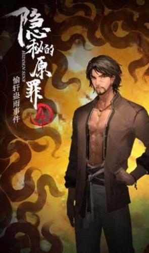 隐秘的原罪4愉轩蛊雨事件(测试版)