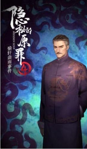 隐秘的原罪4愉轩蛊雨事件官方下载