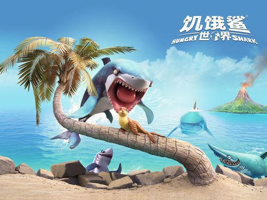 饥饿鲨最新破解版下载