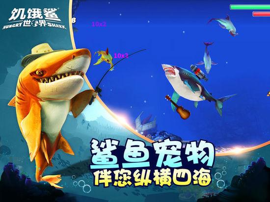 饥饿鲨破解版下载