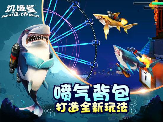 饥饿鲨无限金币和钻石下载
