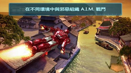 钢铁侠3游戏破解版下载
