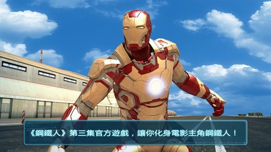 钢铁侠3游戏无限机甲下载