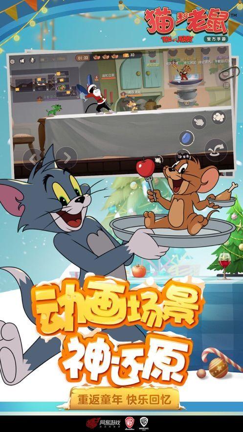 猫和老鼠欢乐互动内购破解版下载