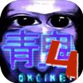 青鬼4中文版 v1.0.3