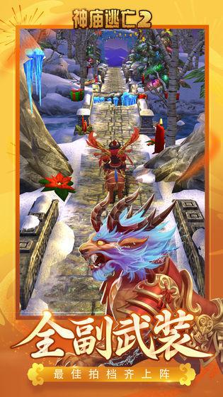 神庙逃亡2无限金币无限钻石下载