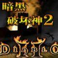 暗黑破坏神2单机手机版 v1.5
