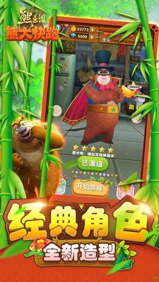 熊大熊二跑酷游戏下载
