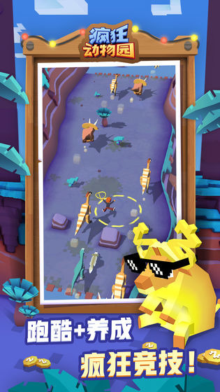 疯狂动物园2021无限金币版下载