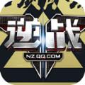 逆战手游官方体验服 v1.0