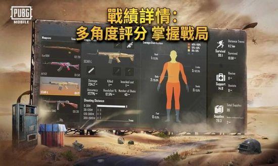 pubg手游国际服下载
