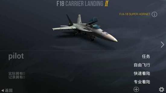 f18舰载机模拟起降3中文版下载