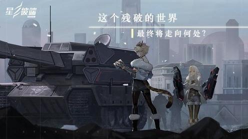 星之彼端安卓版官方下载