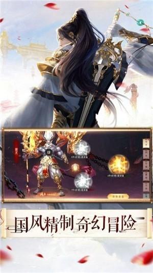 百锻仙途游戏下载