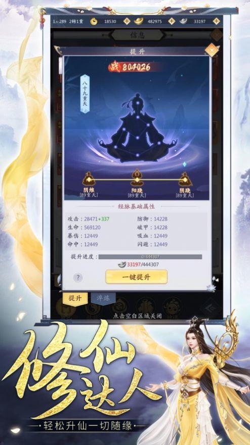 鬼谷仙门官方版下载