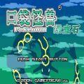 口袋妖怪全神兽解锁版 v1.0.7