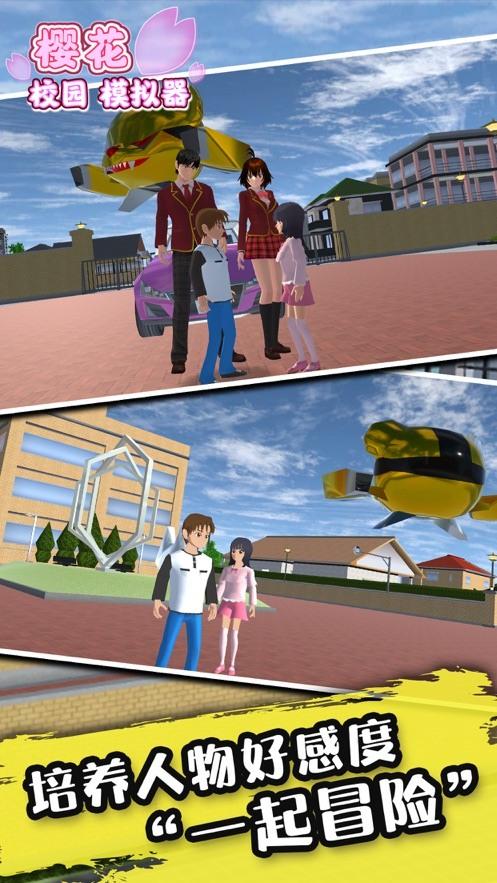 樱花学院模拟器2021最新版下载