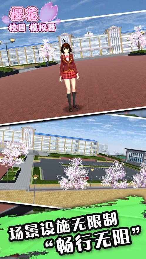 樱花学院正版游戏下载