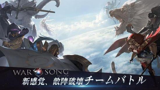 战争之歌WarSong手游官方版下载