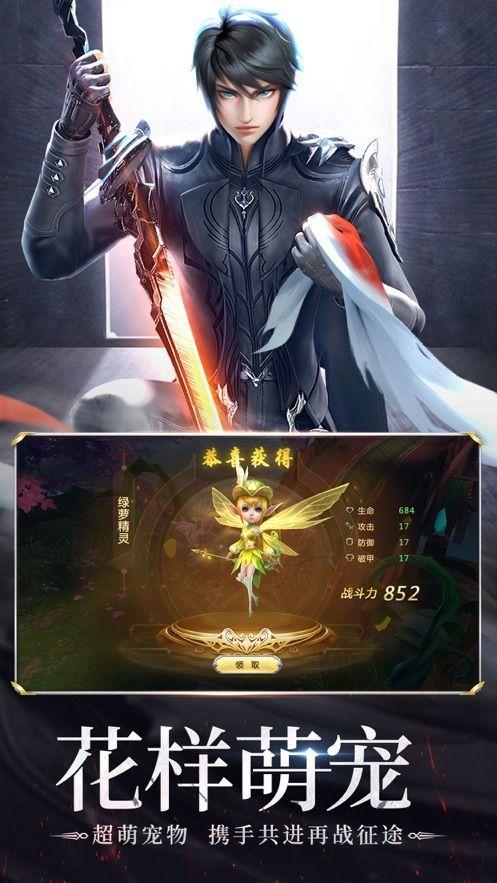 灵剑online手游下载