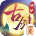 古剑仙侠录官方版 v1.0.1