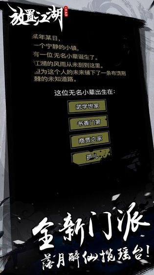 放置江湖官网下载