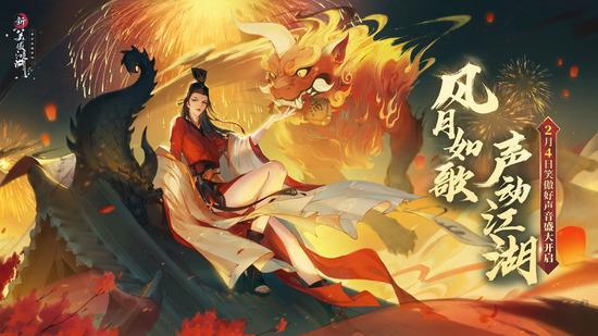 新笑傲江湖官方手游官网下载