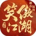 新笑傲江湖手游下载 v1.0.81