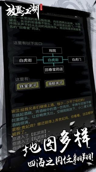 放置江湖最新版本下载