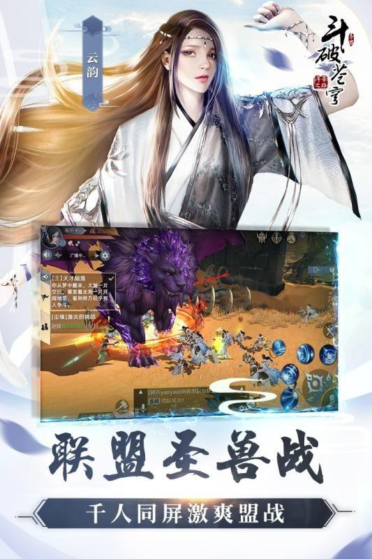 斗破苍穹斗帝之路游戏下载