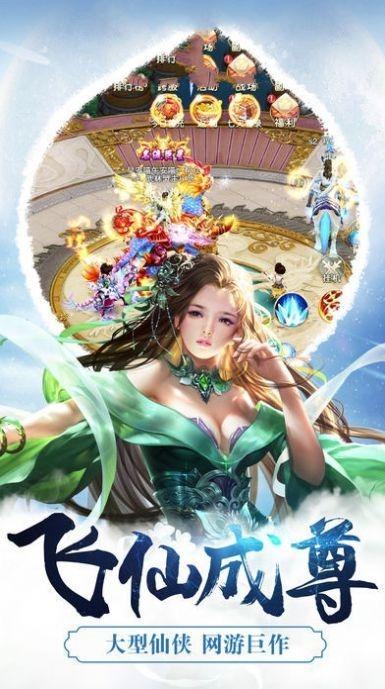 诛仙之混沌逍遥决游戏官方最新版下载