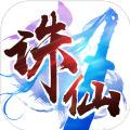 诛仙之混沌逍遥决官方版 v1.0.0