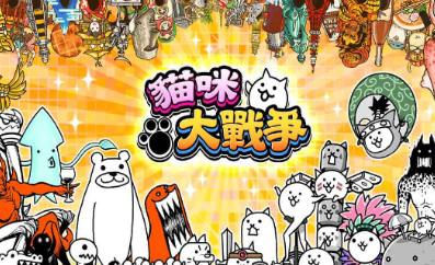 猫咪大战争破解版下载